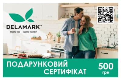 Електронний подарунковий сертифікат на 500 грн